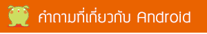 Ask! คำถามจาก Android