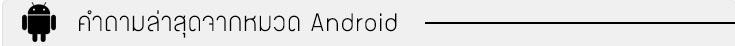 คำถามล่าสุดจากหมวด Android
