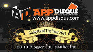 APPDISQUS Gadget of the year 2013