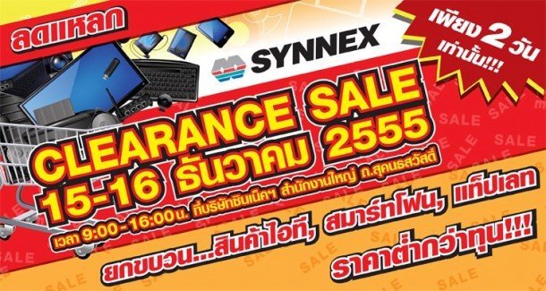 SYNNEX Clearance Sale 2012 Featured