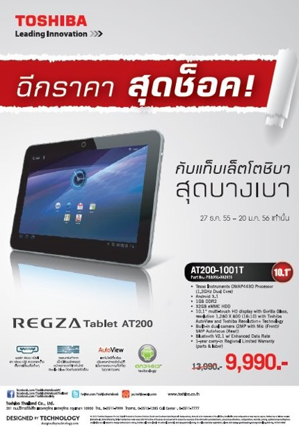 Promotion-Toshiba-Regza-Tablet-AT200-Only-9990
