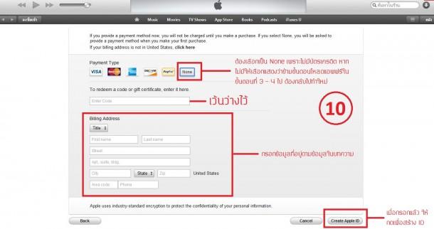 วิธีการเปิด iTunes Account อเมริกาไม่ต้องใช้บัตรเครดิต 10