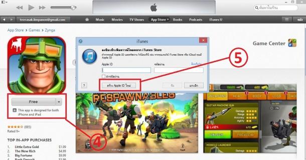 วิธีการเปิด iTunes Account อเมริกาไม่ต้องใช้บัตรเครดิต 4 - 5