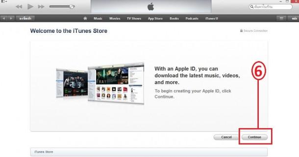 วิธีการเปิด iTunes Account อเมริกาไม่ต้องใช้บัตรเครดิต 6