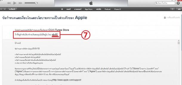 วิธีการเปิด iTunes Account อเมริกาไม่ต้องใช้บัตรเครดิต 7