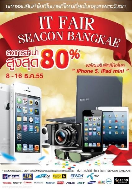 promotion-it-fair-seacon-bangkae-sale-up-to-80-dec-2012-full