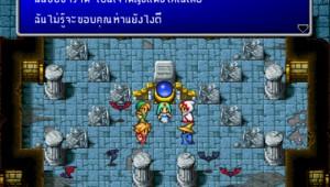 Final Fantasy ภาษาไทย สำหรับ iOS