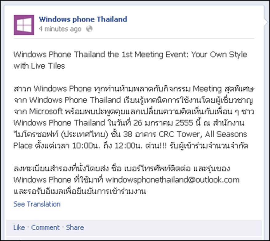 ประกาศจาก Windows Phone Thailand