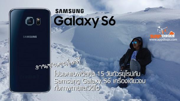 งานซนคนไอที ตอน 4 : โปรเจคแอพดิสคัส 15 วันทัวร์ยุโรปกับ Galaxy S6 เครื่องเดียวจบ ทั้งภาพถ่ายและวีดีโอ