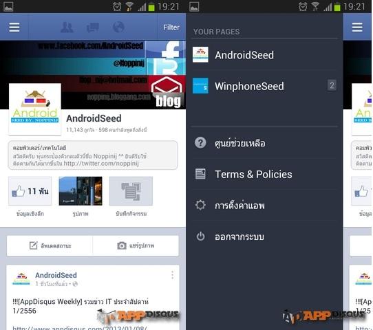 Screenshot_2013-01-08-19-21-26