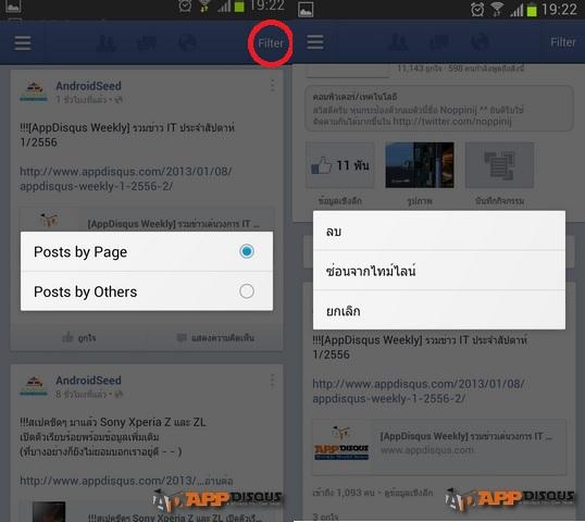 Screenshot_2013-01-08-19-22-52