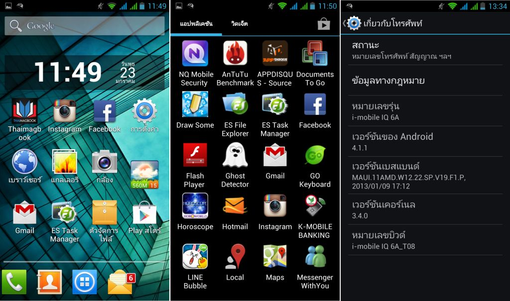 Screenshot_2013-01-23-11-49-47