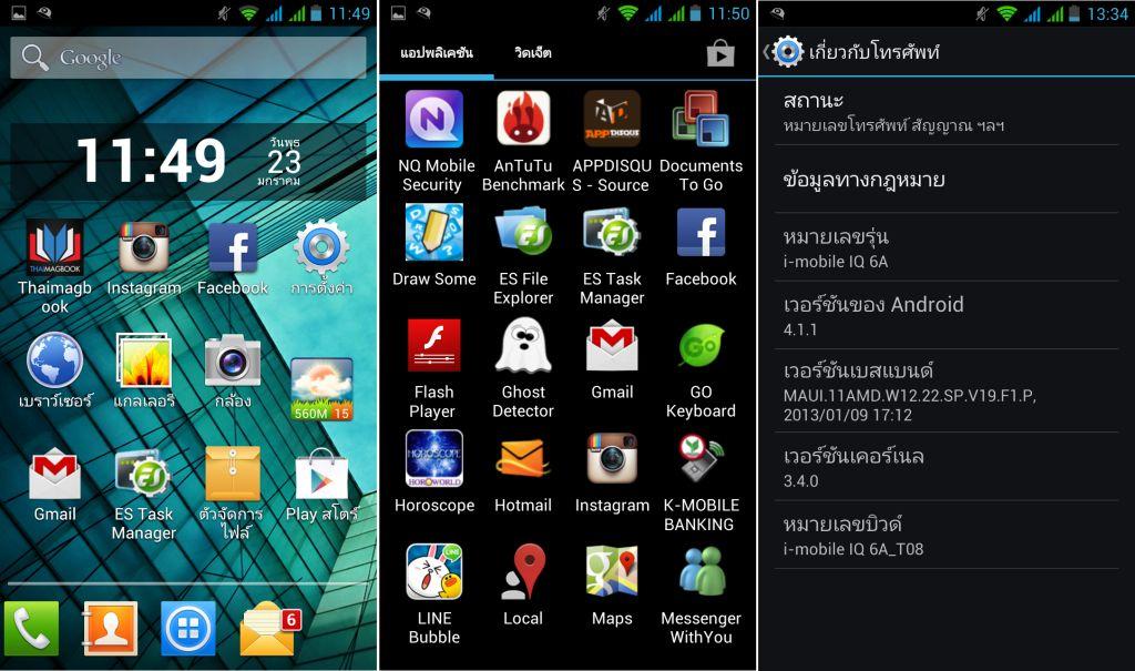 Screenshot_2013-01-23-11-49-47