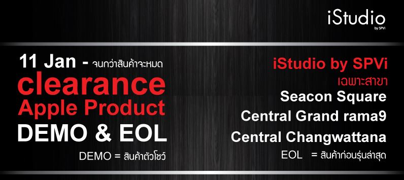 iStudio SPVi Clearance Promotion มกราคา 2556