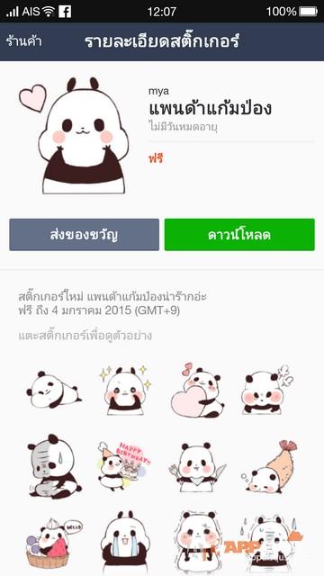 line sticker free mya 01