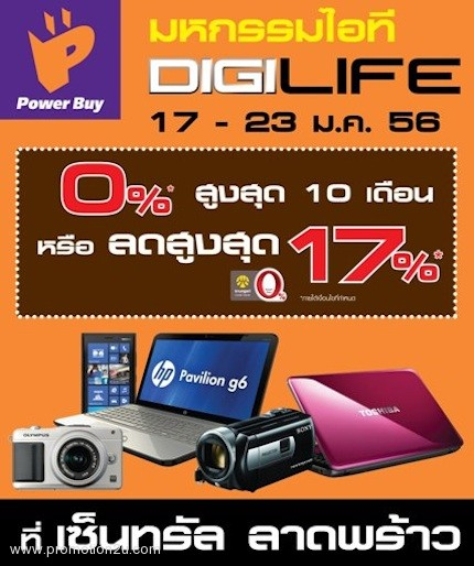 promotion-power-buy-digilife-sale-up-to-17-central-ladprao-jan-2013
