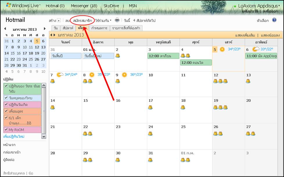 sync calendar009