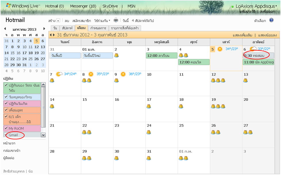 sync calendar011