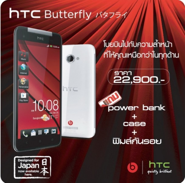 HTC Thailand Mobile Expo 2013 Promotion