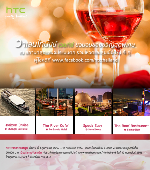 HTC Valentine 2013 Promotion APPDISQUS