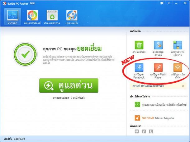 Baidu Anti Virus New Feature AppDisQus