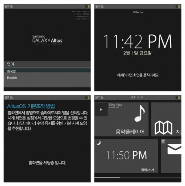 Samsung-Altius-screenshots-640x642