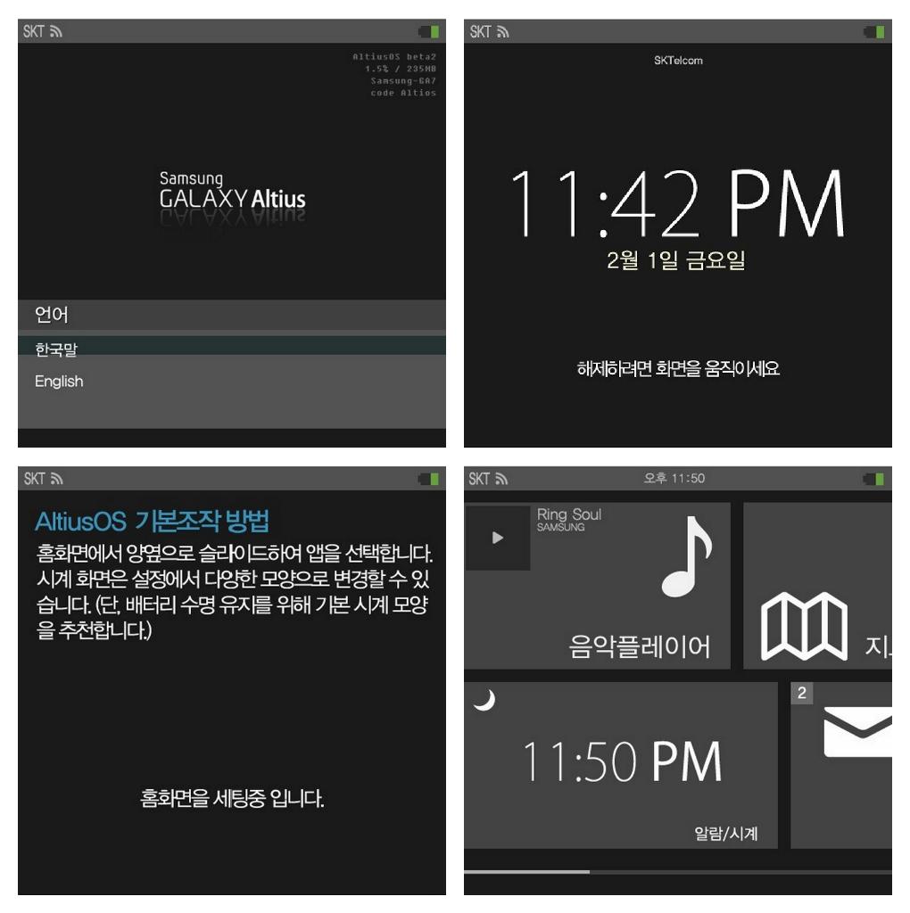Samsung-Altius-screenshots
