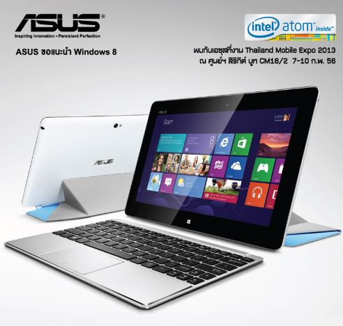 ASUS TME 2013 PROMOTION