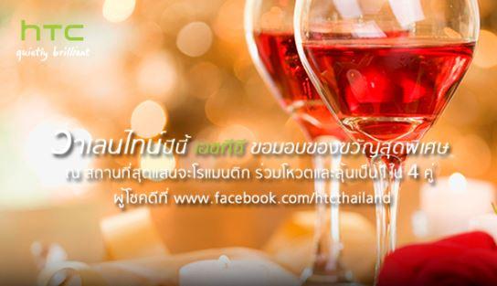 HTC Valentine 2013 Promotion