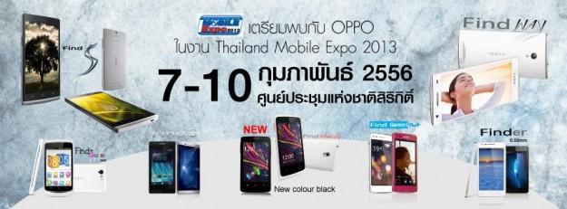 oppofind5 TME 2013