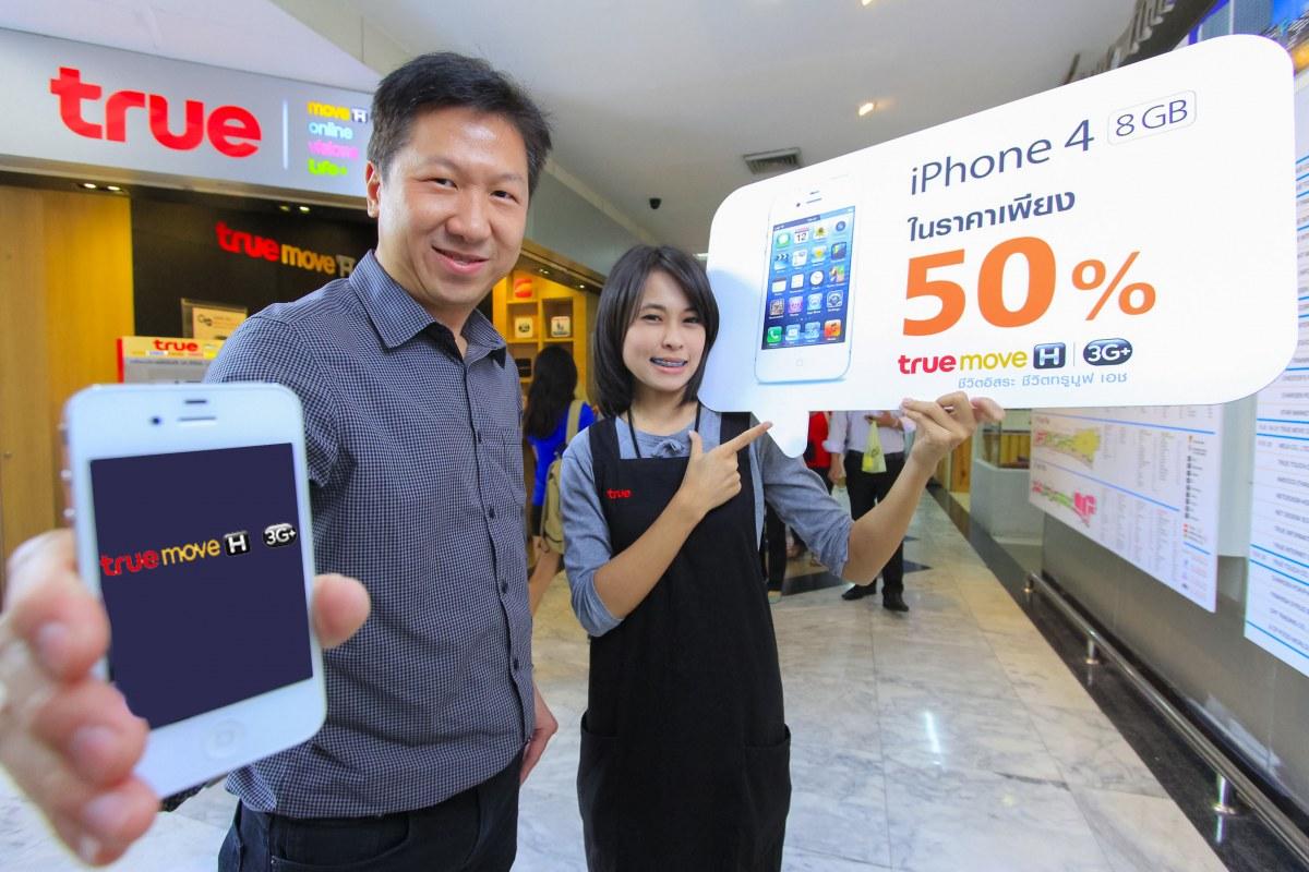 TrueMove H iPHone 4 Promotion