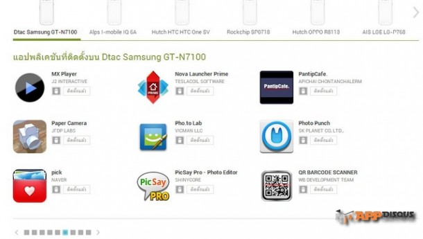 Google Play 002