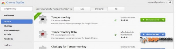Google Play 006
