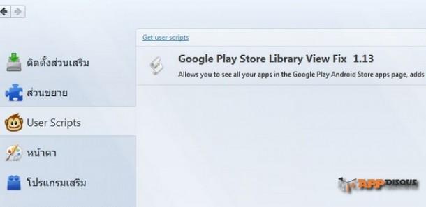 Google Play 012