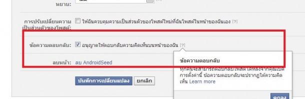 facebook update reply
