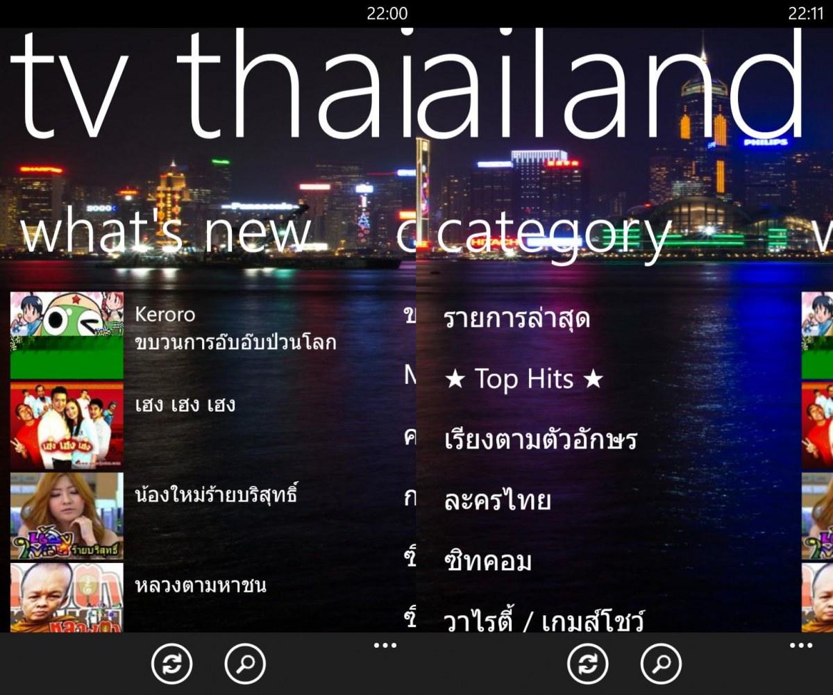 TV thailand application windows phone  001
