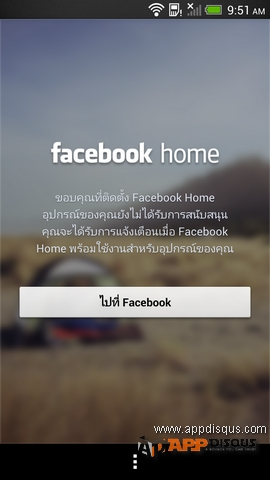 Facebook home 010
