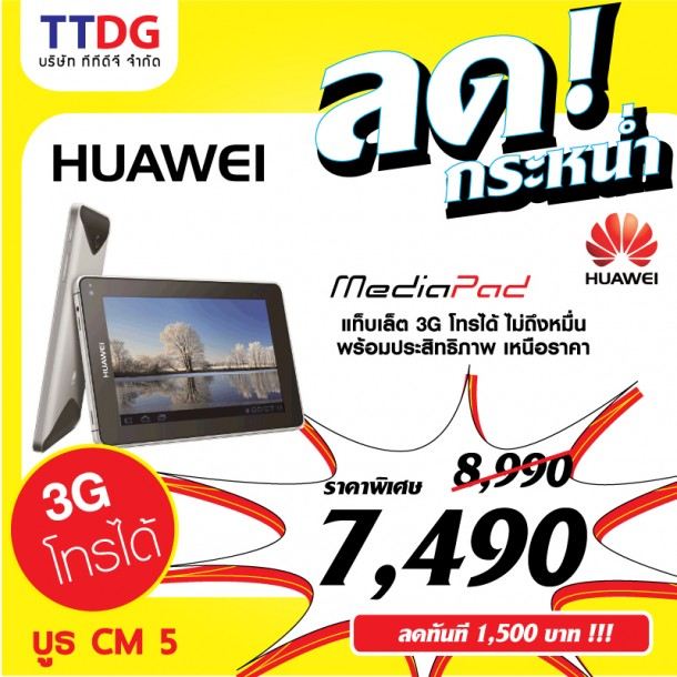 Huawei-mediaPad