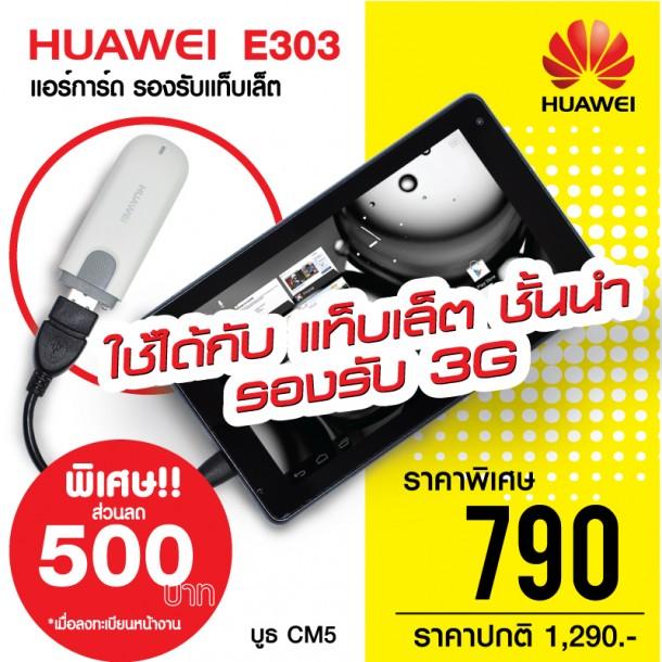 Huawei_E303