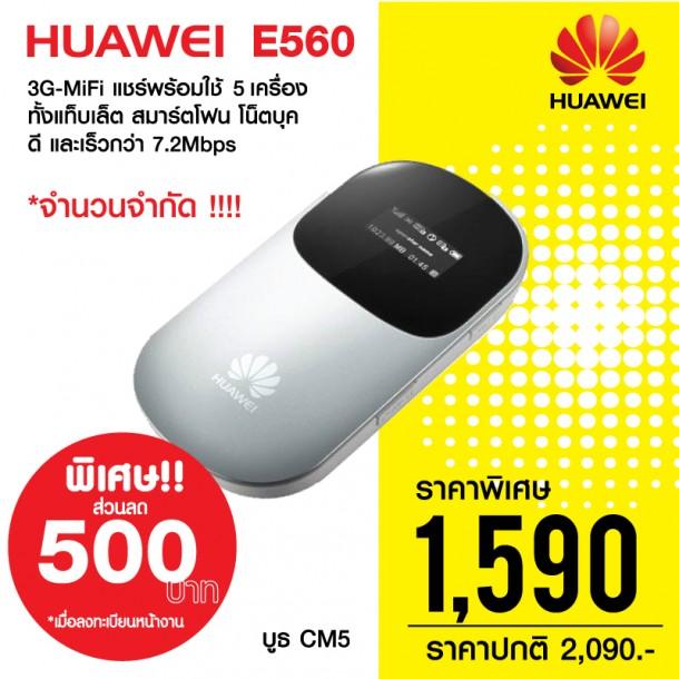 Huawei_E560