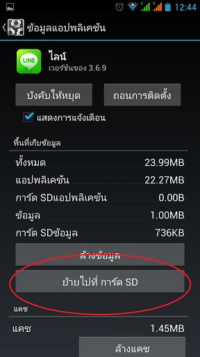 Screenshot_2556-05-25-12-44-43
