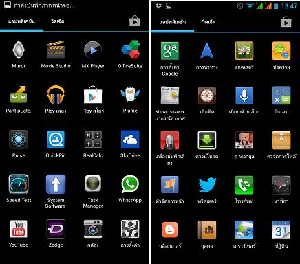 Screenshot_2556-05-25-13-47-16