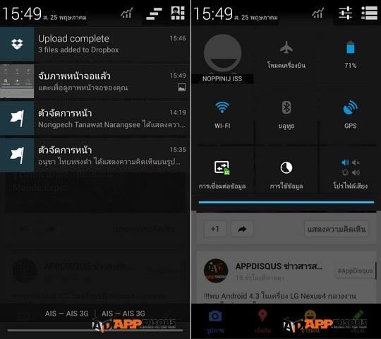 Screenshot_2556-05-25-15-49-18