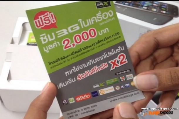 i-mobile i style 8 011
