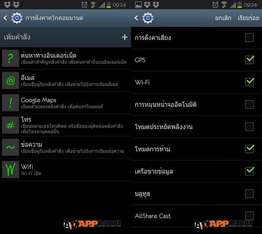 Screenshot_2013-06-03-09-24-51