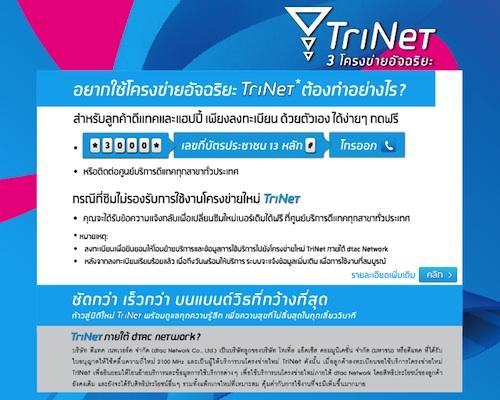 dtac_trinet_2
