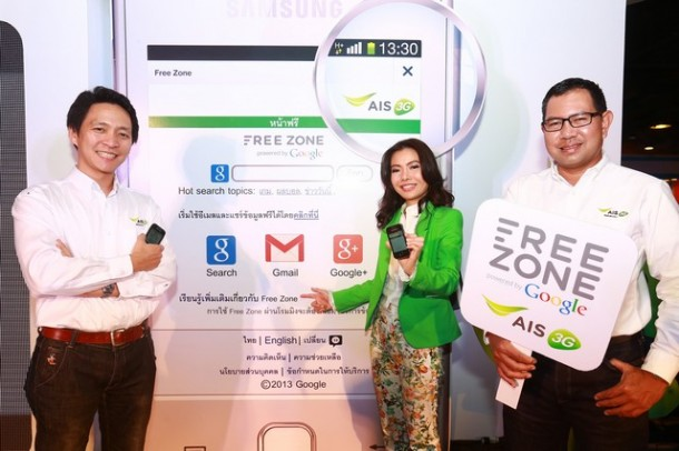 google free zone006