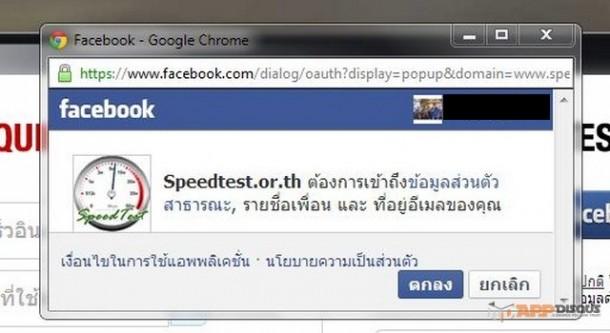speedtest.or.th 051