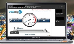 speedtest.or.th 055