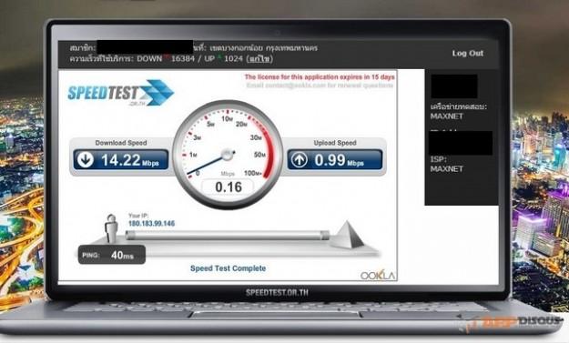 speedtest.or.th 055